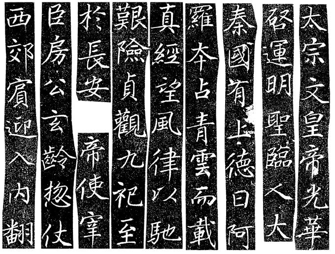 新・景教のたどった道(19)唐代景教最初の宣教師、大秦国の阿羅本 ...
