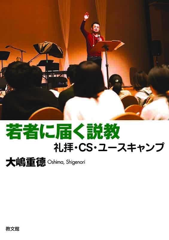 大嶋重徳著『若者に届く説教 礼拝・CS・ユースキャンプ』(教文館、2019年4月)