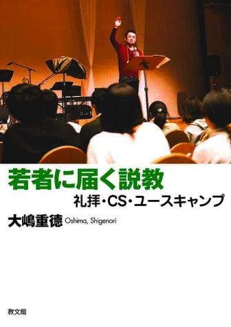 神学書を読む(51)大嶋重徳著『若者に届く説教 礼拝・CS・ユースキャンプ』