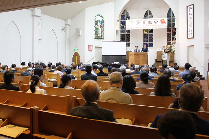聖霊に満たされ、主の再臨を待ち望むキリスト者に 「聖書聖会」第10回記念大会