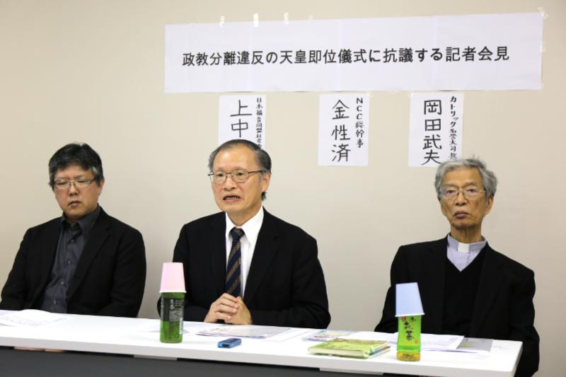 右から、カトリック教会の岡田武夫名誉大司教、日本キリスト教協議会(NCC)の金性済(キム・ソンジェ)総幹事、日本福音同盟(JEA)の上中栄社会委員長=21日、日本キリスト教会館(東京都新宿区)で
