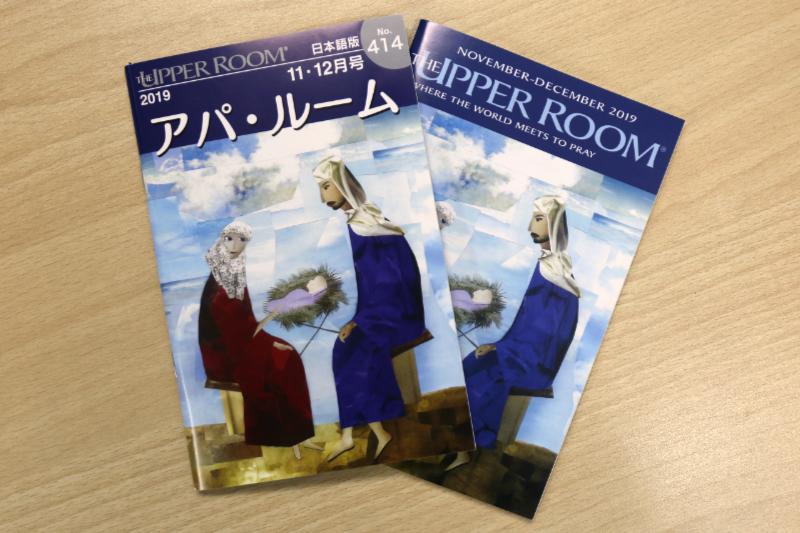 世界300万人が愛読するディボーション誌「アパ・ルーム」 日本で70周年