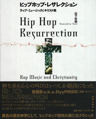 山下壮起著『ヒップホップ・レザレクション ラップ・ミュージックとキリスト教』(新教出版社、2019年7月)