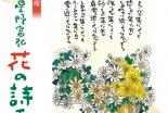 星野富弘さん「花の詩画展」 戸塚で10月24日~11月3日