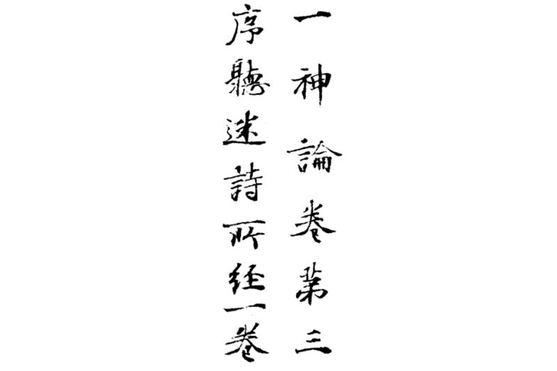 新・景教のたどった道(20)唐代の漢訳書・その1『序聴迷詩所経』(1) 川口一彦