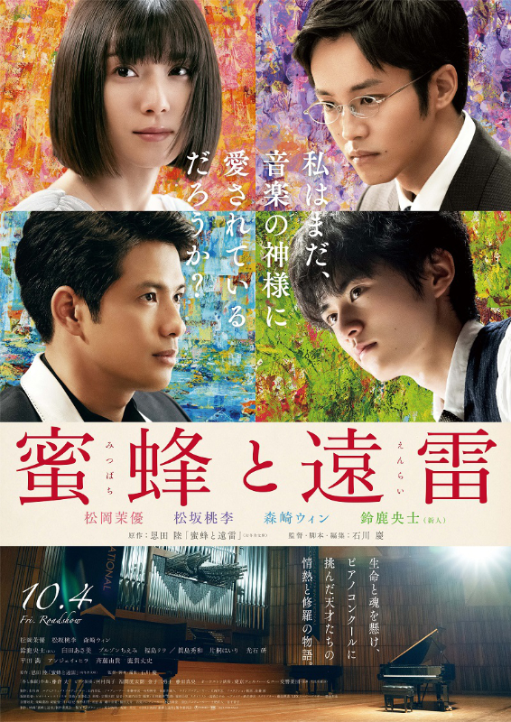 映画「蜜蜂と遠雷」。10月4日から公開中。(配給:東宝)