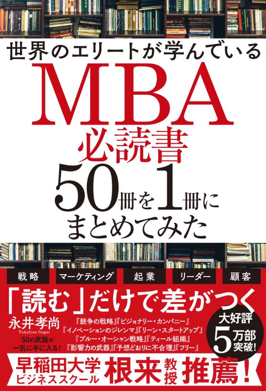 永井孝尚著『世界のエリートが学んでいるMBA必読書50冊を1冊にまとめてみた』(KADOKAWA、2019年4月)