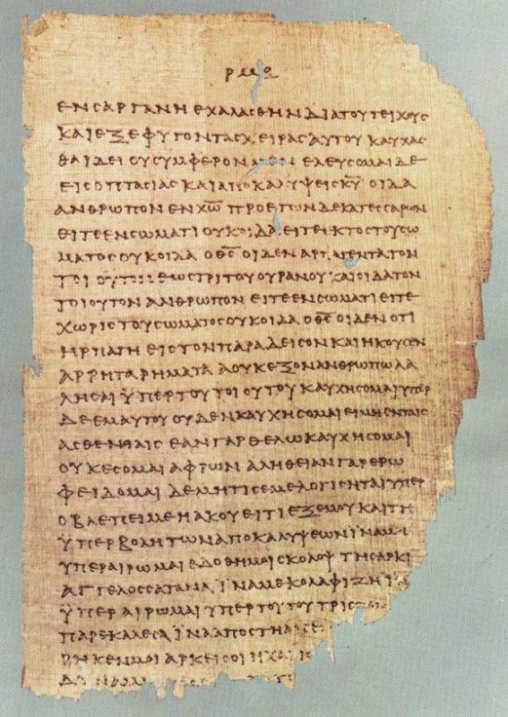 パピルス46、チェスター・ビーティー図書館(アイルランド・ダブリン)、コリント信徒への手紙二11章33節~12章9節