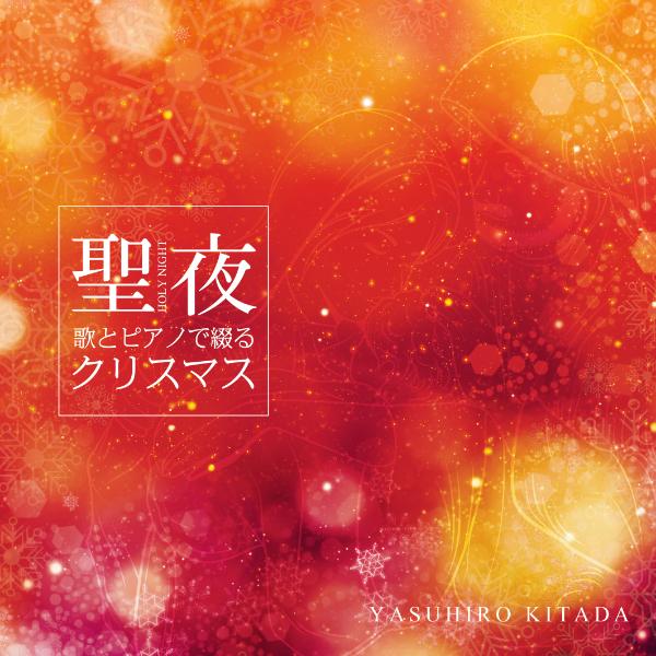 全盲の福音歌手・ピアニスト 北田康広さんがクリスマス・アルバム「聖夜」