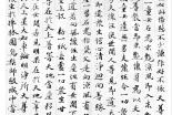 新・景教のたどった道(20)唐代の漢訳書・その1『序聴迷詩所経』(2)イエスの降誕記事 川口一彦