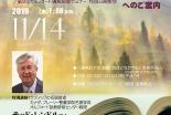 プレ・ケズィック聖会 講師にテッド・レンドル氏 東京で11月14日