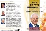 新シリーズ「講解説教と霊的成長」 第9回オルフォード講解説教セミナー 東京で11月12〜15日