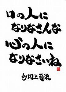 菊栄の言葉と書
