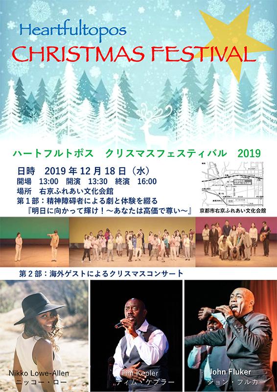 本場米国のゴスペルシンガーが出演 ハートフルトポスのクリスマスフェスティバル、京都市で12月18日