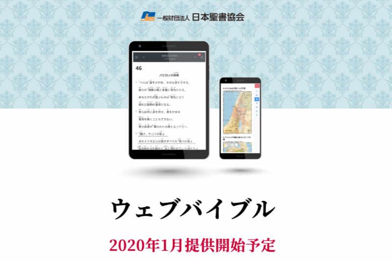 日本聖書協会のホームページに開設された「ウェブバイブル」のページ