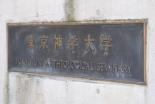 東京神学大学