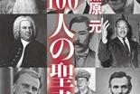 篠原元著『100人の聖書』