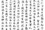 新・景教のたどった道(22)唐代の漢訳書・その1『序聴迷詩所経』(3)イエスの洗礼記事 川口一彦