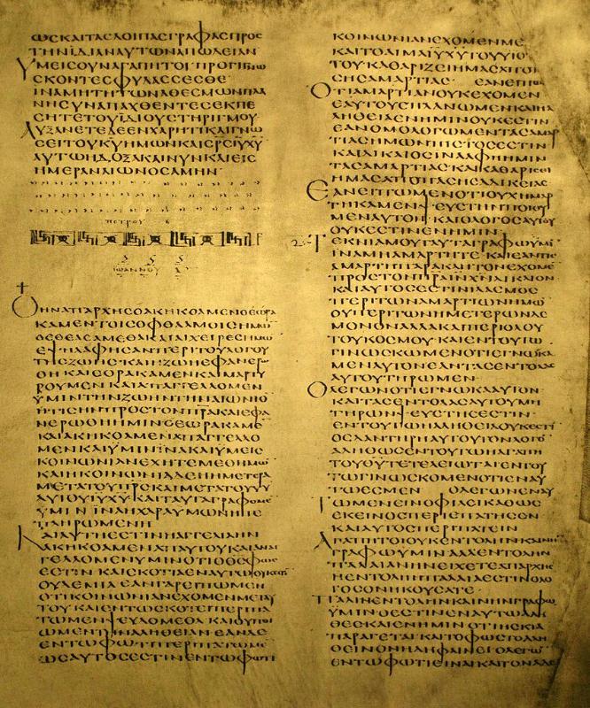 三大ギリシャ語聖書写本の一つ「アレクサンドリア写本」の1ページ。ペテロの手紙第2後半からヨハネの手紙第1の前半が書かれている。<br />