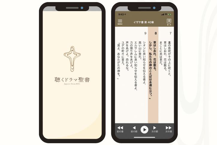 「聴くドラマ聖書」の操作画面