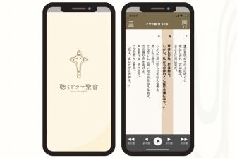有名俳優たちが聖書の世界を忠実に再現 無料アプリ「聴くドラマ聖書」、9月リリース