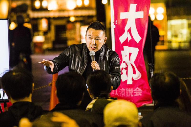 街頭演説する「れいわ新選組」の山本太郎代表(写真:れいわ新選組の公式フェイスブックより)<br />