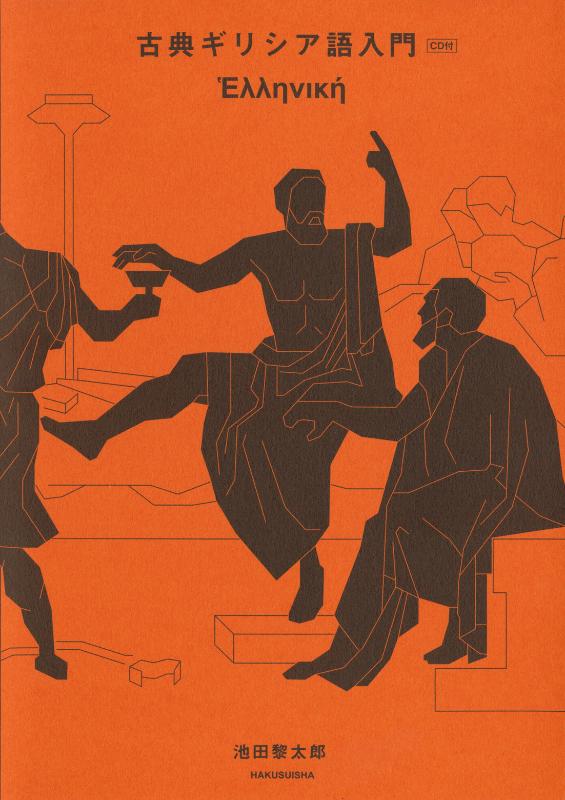 池田黎太郎(れいたろう)著『古典ギリシア語入門』(CD付き)(白水社、2018年5月)