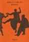 私の語学学習経験と『古典ギリシア語入門』 CD付きの画期的な入門書