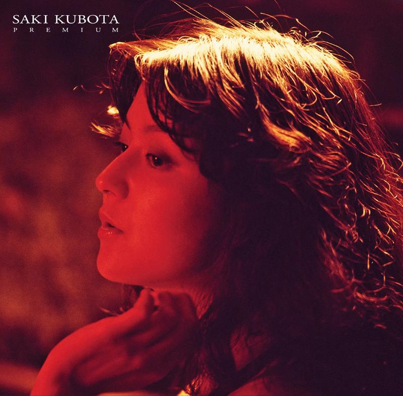 久米小百合さんのデビュー40周年記念BOX「久保田早紀プレミアム」。ソニー・ミュージック・ショップで2020年1月31日に発売される。