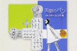 教会音楽家・久米小百合さんの13年ぶり新アルバム「天使のパン くめさゆりさんびか集」