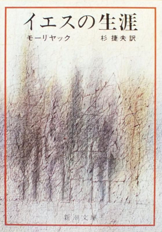 フランソワ・モーリヤック著、杉捷夫訳『イエスの生涯』(新潮社 / 新潮文庫、1952年)
