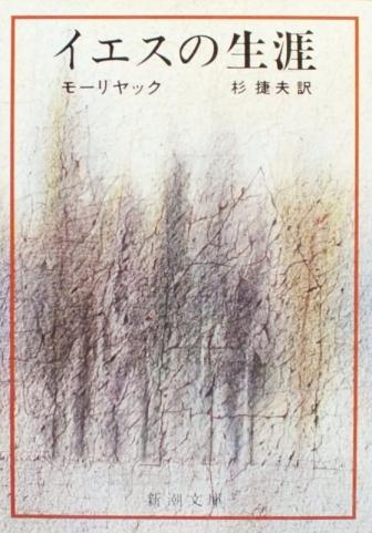モーリヤック著『イエスの生涯』 ノーベル文学賞受賞のカトリック作家が描く異色のイエス伝