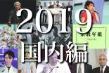 2019年のトップ10ニュース(国内編)