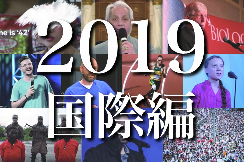 2019年のトップ10ニュース(国際編)