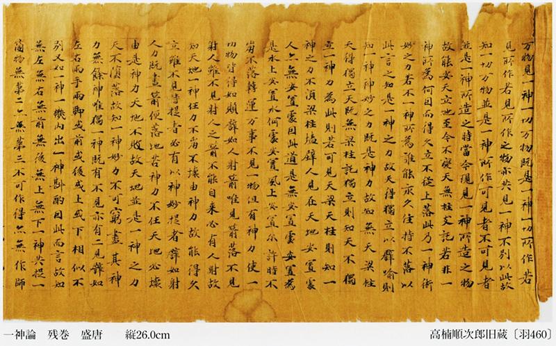 新・景教のたどった道(24)唐代の漢訳書・その2『一神論』(1) 川口一彦
