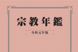 日本の「キリスト教系」信者は192万人、2019年版『宗教年鑑』発表