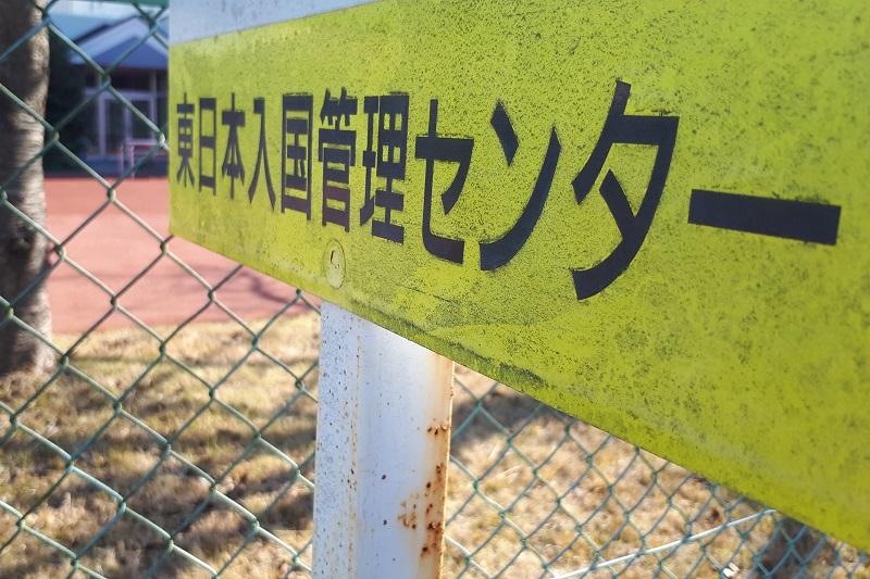 茨城県牛久市の東日本入国管理センター