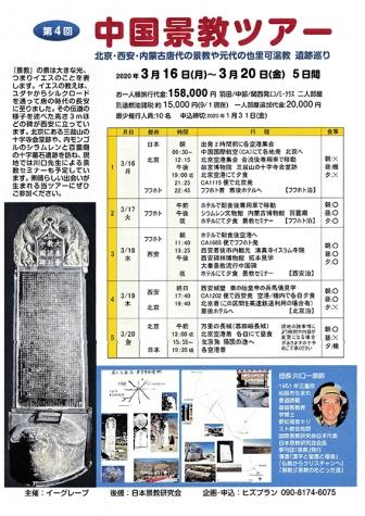 第4回中国景教ツアー参加募集 3月16〜20日