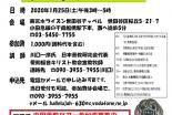東回りのキリスト教東方景教セミナー 東京・世田谷で1月25日