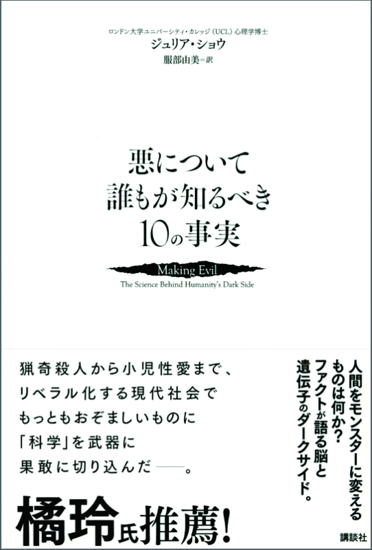 ジュリア・ショウ著、服部由美訳『悪について誰もが知るべき10の事実』(講談社、2019年9月)