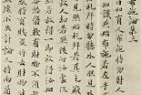 新・景教のたどった道(25)唐代の漢訳書・その2『一神論』(2)世尊布施論 川口一彦