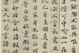 新・景教のたどった道(26)唐代の漢訳書・その2『一神論』(3)世尊布施論② 川口一彦