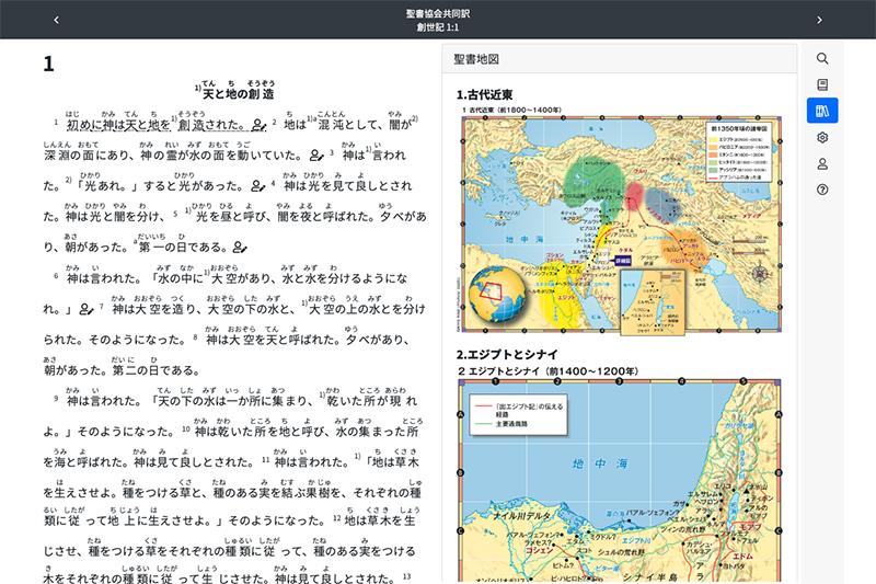 「ウェブバイブル」提供開始 最新の聖書協会共同訳がスマホで気軽に