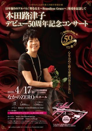本田路津子さん、デビュー50周年 4月に記念コンサート