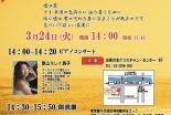 水澤心吾さん、朗読劇で「愛やさしい嘘」 女優の山本みどりさんと共演 東京・御茶ノ水で3月24日