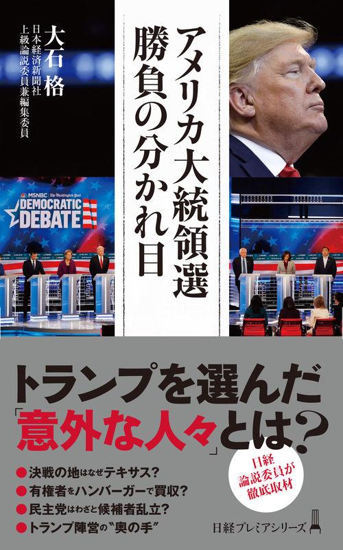 大石格著『アメリカ大統領選 勝負の分かれ目』(日本経済新聞出版社 / 日経プレミアシリーズ、2020年1月)