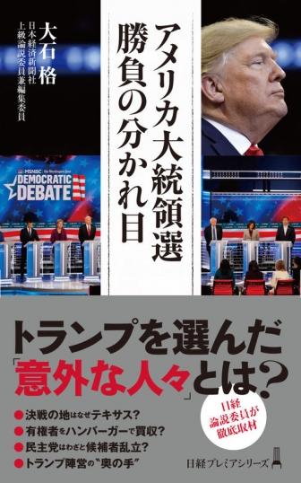 2020年米大統領選を占う必携の一冊! 日経上級論説委員による『アメリカ大統領選 勝負の分かれ目』