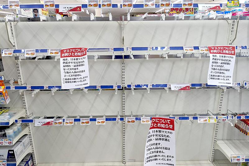 新型コロナウイルスの影響でマスクが売り切れになったドラッグストアの売り場=3日