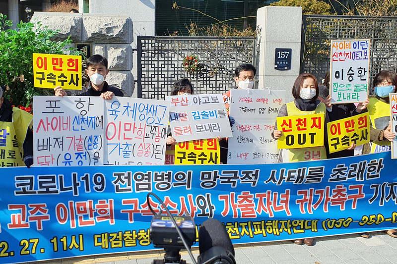 ソウルの大検察庁(最高検察庁)前で記者会見を開く「新天地イエス教証しの幕屋聖殿」(新天地)の被害者らで作る「全国新天地被害者連帯」(全被連)の関係者たち=27日
