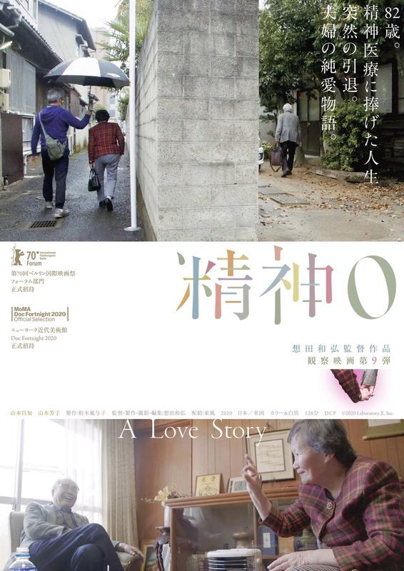 映画「精神0」は、5月上旬からシアター・イメージ・フォーラム他で全国順次公開される。
